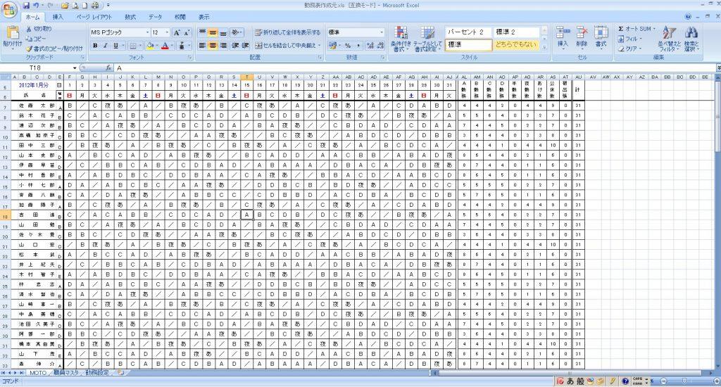 Excelマクロの24時間制勤務表