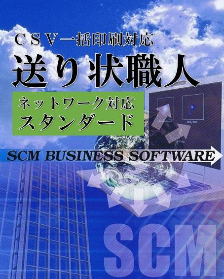okuri_NET