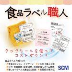 s-label